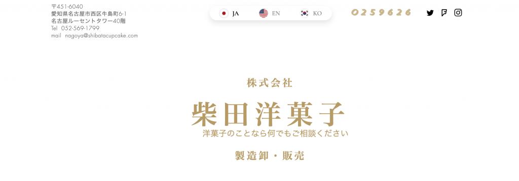 ㈱柴田洋菓子